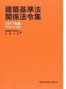 建築基準法関係法令集 2017年版