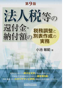 法人税等の還付金・納付額の税務調整と別表作成の実務 第9版