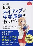 もしもネイティブが中学英語を教えたら mini版 (アスコムmini bookシリーズ)