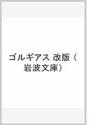ゴルギアス 改版 (岩波文庫)(岩波文庫)