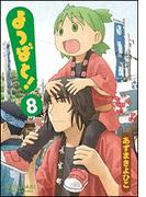 よつばと! 8 (電撃コミックス)(電撃コミックス)