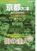 京都大津便利情報地図 3版