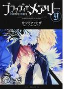 ブラッディ+メアリー 9 (あすかコミックスDX)(あすかコミックスDX)
