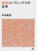 英語コンプレックスの正体 (講談社+α文庫)(講談社+α文庫)