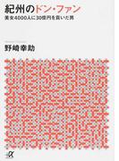 紀州のドン・ファン 美女4000人に30億円を貢いだ男 (講談社+α文庫)(講談社+α文庫)