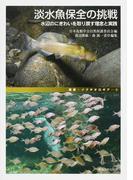 淡水魚保全の挑戦 水辺のにぎわいを取り戻す理念と実践 (叢書・イクチオロギア)