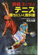 錦織圭に学ぶテニス勝ちにいく教科書