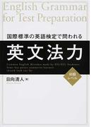 国際標準の英語検定で問われる英文法力 初級レベル