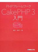 PHPフレームワークCakePHP3入門