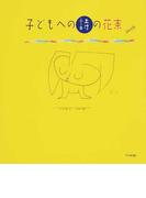 子どもへの詩の花束 小学生のための詩の本 詩選集 2016