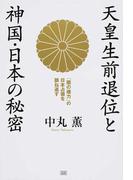 天皇生前退位と神国・日本の秘密 「闇の権力」の日本占領を跳ね返す