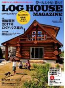 LOG HOUSE MAGAZINE 2017年 01月号 [雑誌]