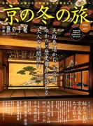 別冊 旅の手帖 2016年 12月号 [雑誌]