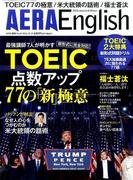 AERA English 2016年 12/10号 [雑誌]