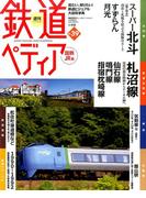 週刊 鉄道ぺディア 2016年 12/6号 [雑誌]