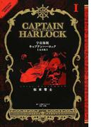 宇宙海賊キャプテンハーロック 復刻 3巻セット
