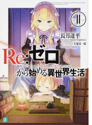 Re:ゼロから始める異世界生活 11 (MF文庫J)(MF文庫J)