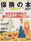 保険の本 2017 先行き不透明な今頼りになる保険はこれ! (レタスクラブMOOK)(レタスクラブMOOK)