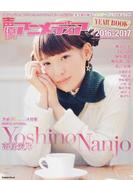 声優アニメディアYEAR BOOK 2016−2017