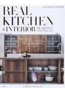 REAL KITCHEN&INTERIOR キッチンをインテリアから考える本 SEASON5