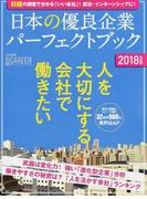 日本の優良企業パーフェクトブック 2018年度版 日経の調査で分かる「いい会社」!就活に・インターンシップに!