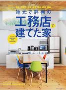 地元で評判の工務店で建てた家 2017年東日本版