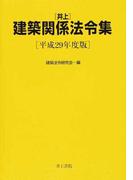 井上建築関係法令集 平成29年度版