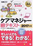 ケアマネジャー完全合格テキスト 2017年版 (福祉教科書)