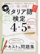 この一冊で合格!イタリア語検定4・5級テキスト&問題集