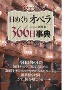 日めくり「オペラ」366日事典