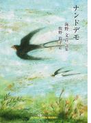 ナンドデモ 海野文音詩集 (ジュニア・ポエム双書)(ジュニア・ポエム双書)