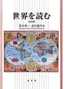 世界を読む 改訂版 オンデマンド版