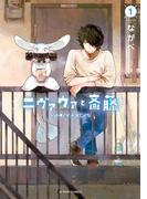 【全1-2セット】ニヴァウァと斎藤(アクションコミックス)