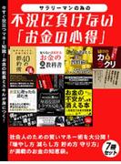 サラリーマンの為の不況に負けない「お金の心得」 7冊セット(SMART BOOK)