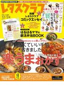 レタスクラブ 2016年12月24日増刊号(レタスクラブ)