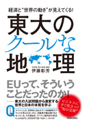 """経済と""""世界の動き""""が見えてくる!東大のクールな地理"""