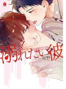 溺れたい彼【特典付き】(シャルルコミックス)