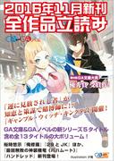 GA文庫&GAノベル2016年11月の新刊 全作品立読み(合本版)(GA文庫)