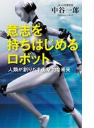 意志を持ちはじめるロボット ~人類が創りだす衝撃的な未来~(ベスト新書)
