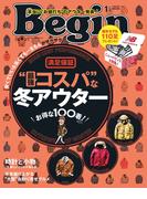 Begin 2017年1月号(Begin)