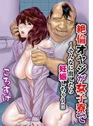 絶倫オヤジが女子寮で~そんなに出したら妊娠しちゃう!!(76)(メンズ宣言)