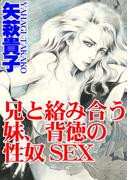 兄と絡み合う妹、背徳の性奴SEX(1)(アネ恋♀宣言)