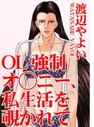 OL強制オ○ニー、私生活を覗かれて(4)(アネ恋♀宣言)