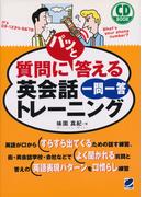 【セット商品】英語の瞬発力を鍛えるセット A(音声付)