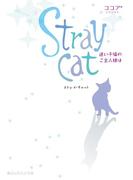 Stray cat 迷い子猫のご主人様は(魔法のiらんど文庫)