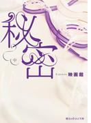 秘密[中](魔法のiらんど文庫)