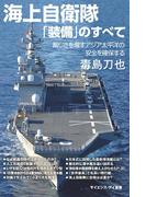海上自衛隊「装備」のすべて(サイエンス・アイ新書)