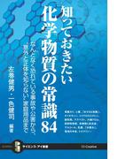 知っておきたい化学物質の常識84(サイエンス・アイ新書)