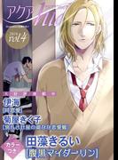 アクアhide Vol.4(アクアhide)