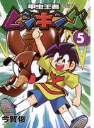 甲虫王者ムシキング 5(てんとう虫コミックススペシャル)
